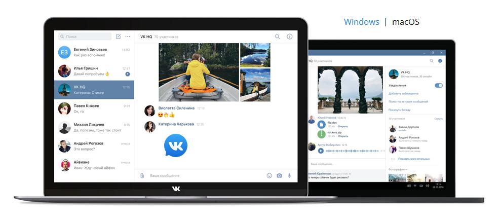 Мессенджер ВКонтакте для windows и mac os