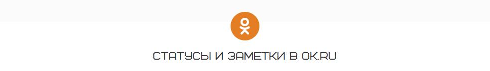 Cтатусы в Одноклассниках - OK.Ru