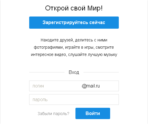 Мой Мир@Mail.Ru - Моя страница - Вход в Мой Мир и Почта ...